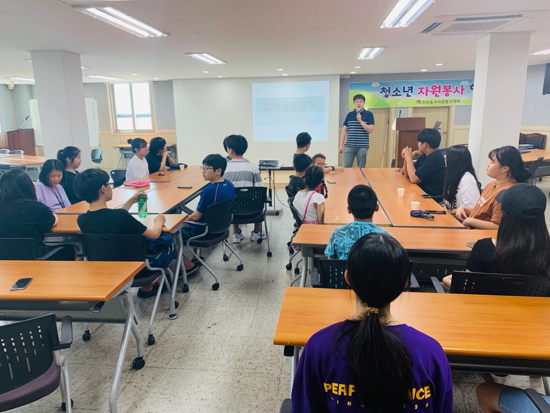 인천중구자원봉사센터 및 인하대병원 사회복지과 청소년대상 장애인식개선교육