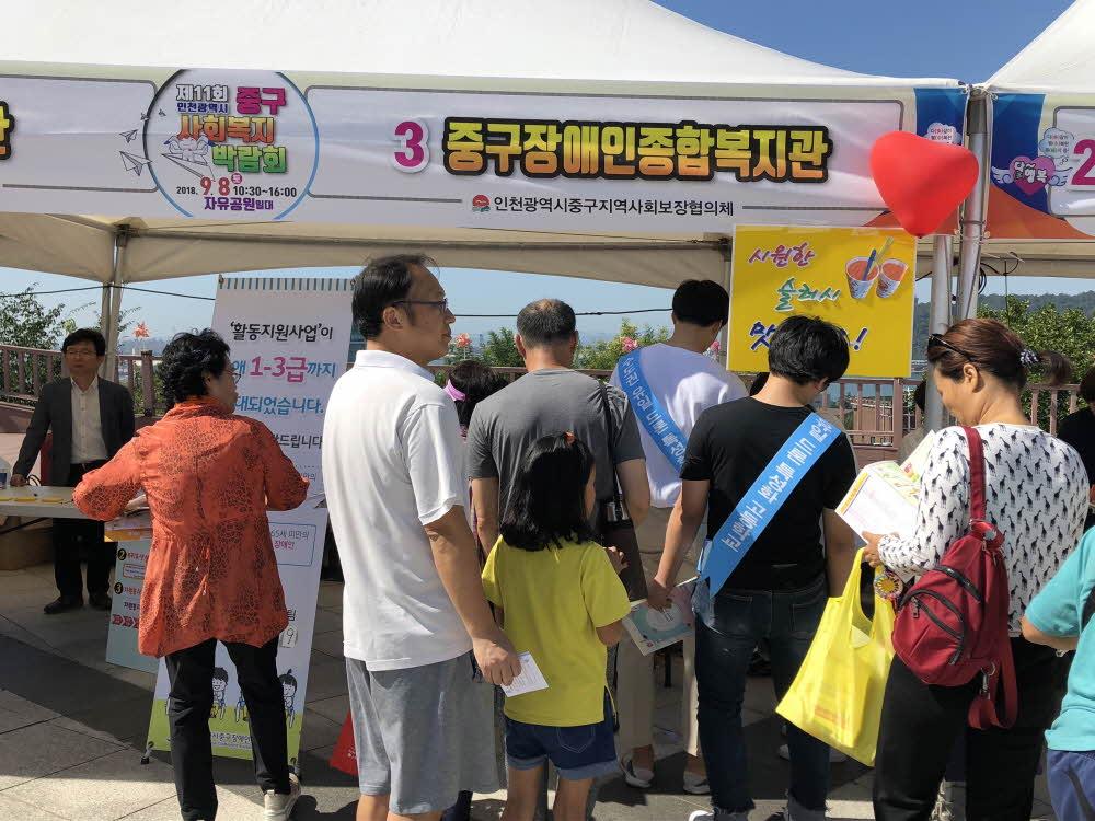 [홍보] 제11회 중구사회복지박람회
