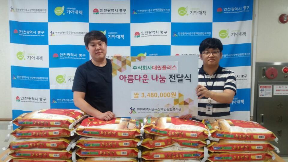 2018년 9월 대원RNC 사랑의 쌀 전달