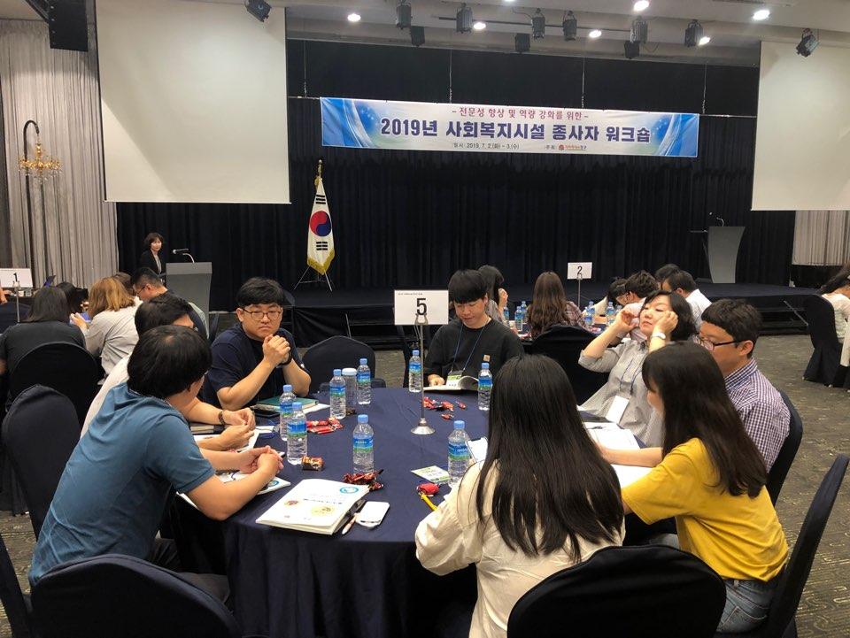 2019년 중구  사회복지시설 종사자 워크숍 참석