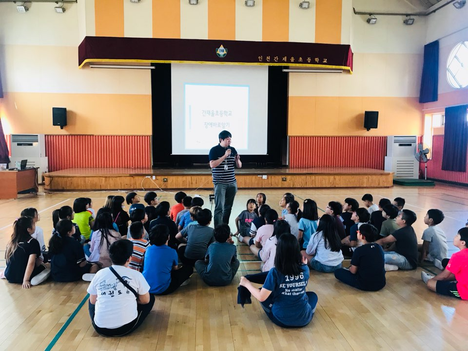 간재울초등학교장애인식개선교육