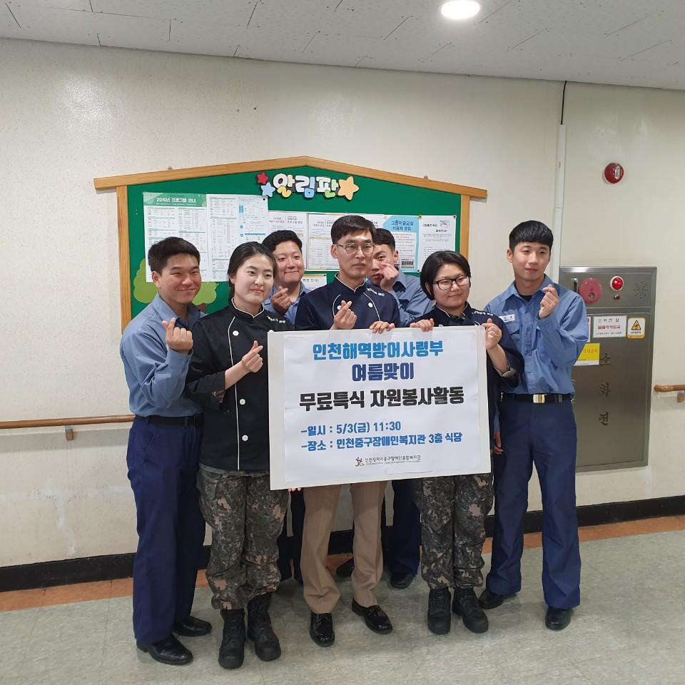 인천해역방어사령부 특식행사
