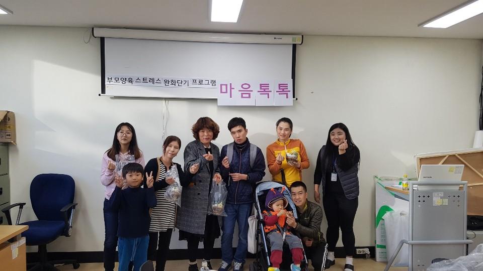 마음톡톡 참여부모님들과 단체사진