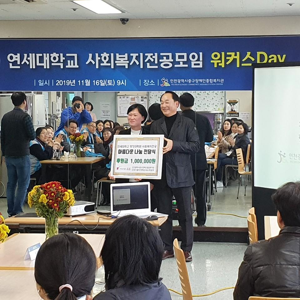 연세대 행정대학원 단체자원봉사활동