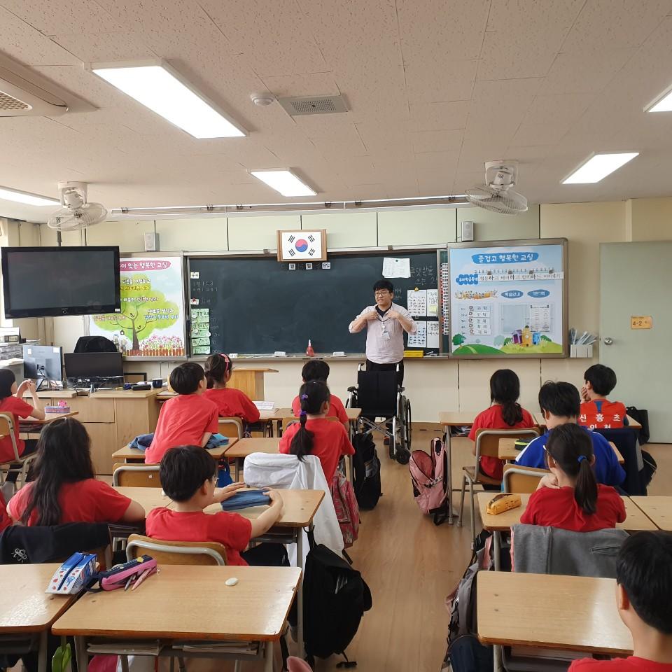 인천신흥초등학교 장애인식개선교육