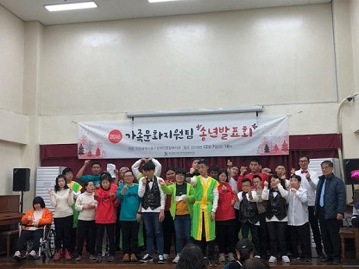 2018년 가족문화지원팀 송년발표회