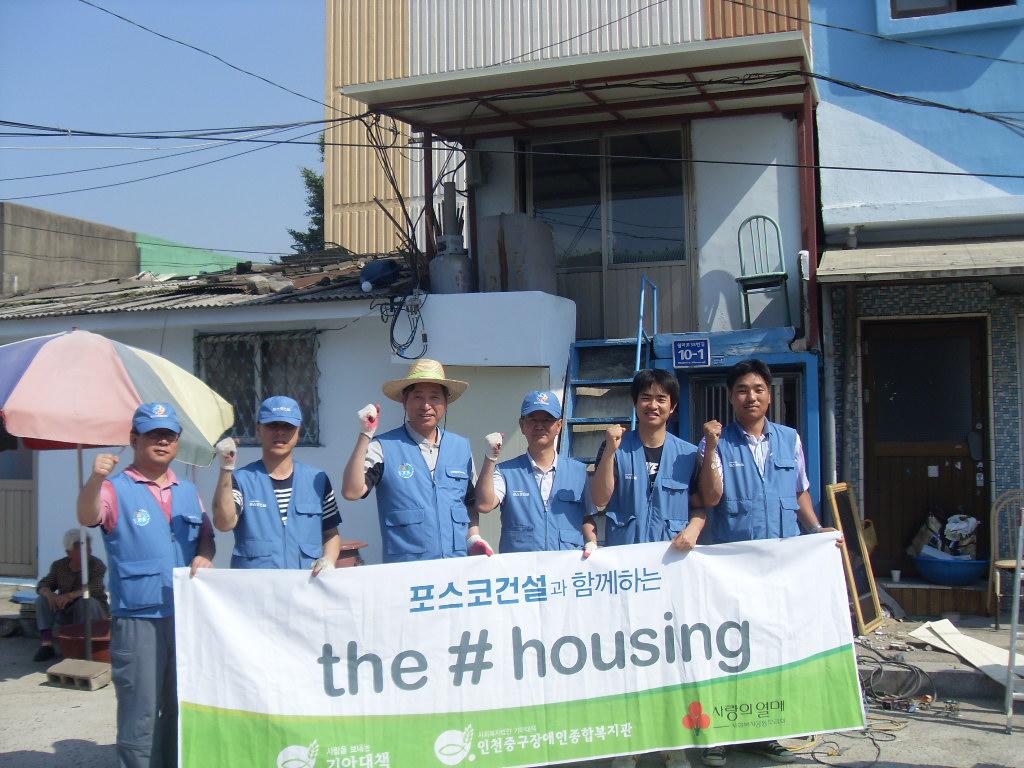 포스코 지원 저소득층 주거환경개선사업 the #housing