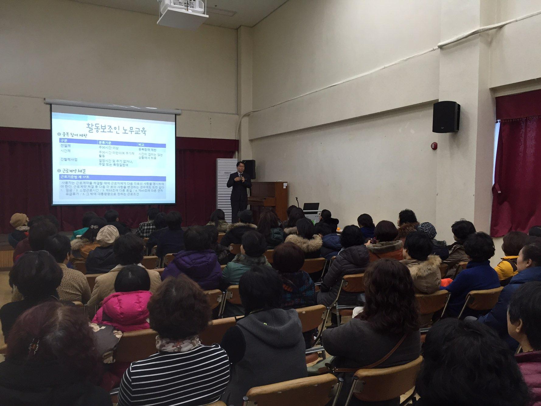 2017년도 1차 활동보조인 보수교육 진행
